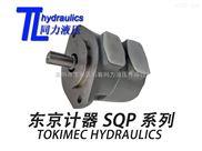 日本东京计器单联叶片泵TOKIMEC  SQP1-14-1C-15