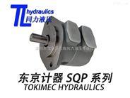 日本東京計器單聯葉片泵TOKIMEC  SQP1-6-1A-15
