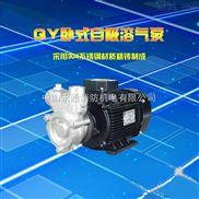 25QY-2SS不锈钢耐腐蚀自吸离心泵自吸溶气泵
