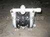 QBK-15气动隔膜泵